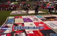(粵)愛滋募捐百萬行盛大舉行