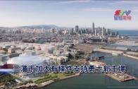 (粵)三藩市加大有條件支持勇士新主場