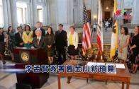 (國)李孟賢簽署三藩市新預算