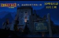 電影《鬼靈精怪大酒店2》預告