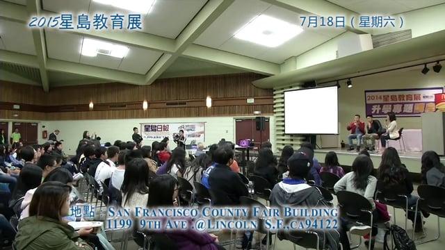 (粵)2015星島教育展
