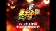 (粵)2015麥王爭霸–三藩市選拔賽