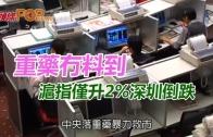 (粵)重藥冇料到 滬指僅升2%深圳倒跌