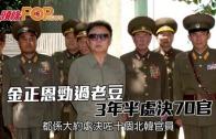 (粵)金正恩勁過老豆 3年半處決70官