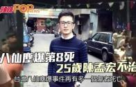 (粵)八仙塵爆第8死 25歲陳孟宏不治