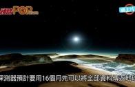 (粵)太空船飛9年見冥王星 有心心又有鯨魚尾?
