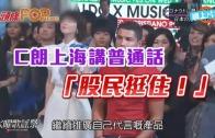 (粵)C朗上海講普通話 「股民挺住!」