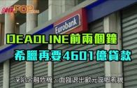 (粵)Deadline前兩個鐘 希臘再要4601億貸款