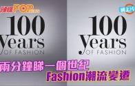 (粵)兩分鐘睇一個世紀 Fashion潮流變遷