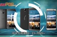 (粵)HTC One ME 指紋一掃即畀錢