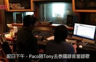 (粵)錄殺破狼II主題曲 Tony Jaa無壓力輕鬆唱