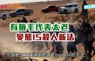 (粵)有腋毛代表太老 變態IS殺人新法