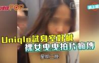 (粵)Uniqlo試身室好鹹 裸女曳曳拍片瘋傳
