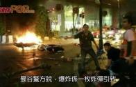 (粵)曼谷近四面佛炸彈爆炸  最少130人死傷