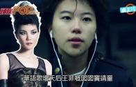 (粵)王菲囡囡日本出道?  陳家瑛:年尾出唱片