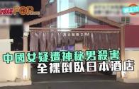 (粵)中國女疑遭神秘男殺害 全裸倒臥日本酒店
