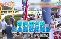 (粵)零核電告終 日本重啟核電廠