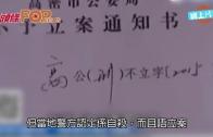 (粵)少婦頸捱五刀致命 山東警方唔立案?