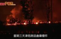 (粵)外國傳媒唔報得? 天津市民激動阻止