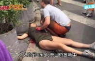 (粵)北京男長刀亂捅  女子橫屍街頭