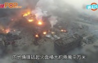 (粵)航拍天津大爆現場 哀似戰後廢墟