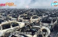 (粵)天津火場一晚變廢墟 逾千架車燒清光