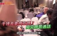 (粵)千嬅夫妻搏宣傳? 鬧交用普通話