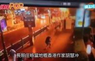 (粵)冲哥第一手片段  爆炸後街頭警察嚴防
