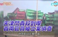 (粵)天津問責殺到嚟 首兩官員被立案偵查