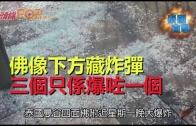 (粵)佛像下方藏炸彈 三個只係爆咗一個