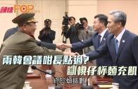 (粵)兩韓會議咁長點過 瞓櫈仔杯麵充飢