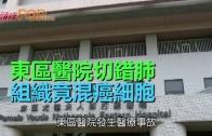 (港聞)東區醫院切錯肺 組織竟混癌細胞