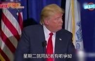 (粵)記者唔等點名就企身 特朗普拒絕答問