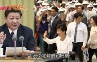 (粵)唔理美國施壓? 朴槿惠周三訪華閱兵