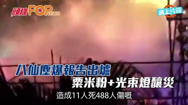(粵)八仙塵爆報告出爐 粟米粉+電腦燈釀災