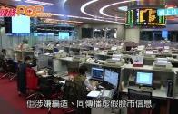 (粵)財經記者認造假 致內地股市動盪