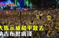 (粵)大馬示威和平散去 納吉布批膚淺