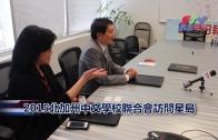 (國)2015北加州中文學校聯合會訪問星島