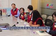 (粵)2015北加州中文學校聯合會訪問星島