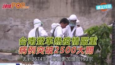(粵)台南登革熱疫情嚴重 病例突破2500大關