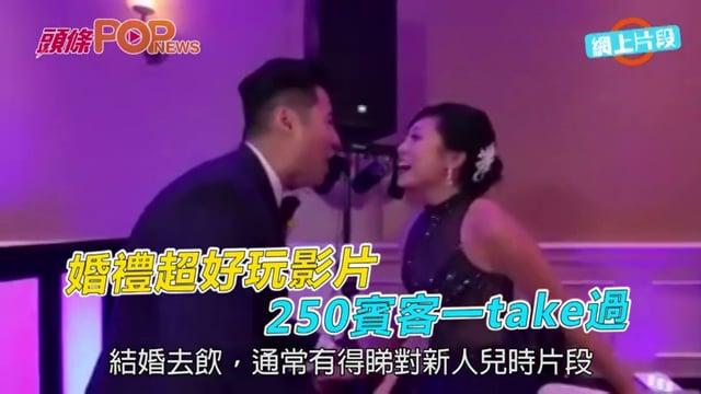 (粵)婚禮超好玩影片 250賓客一take過