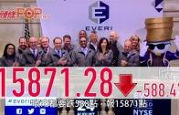 (粵)杜指一度跌逾千點  收市跌百分之3.5