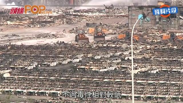 (粵)津爆現場超臭 甲硫醇超標30倍