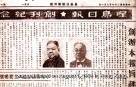 (國)星島日報美西版40周年