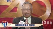 (國)星島日報美西版40週年報慶 社會各界致賀詞