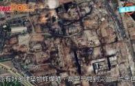 (粵)天津大爆增至56死  新焦屍照慘不忍睹