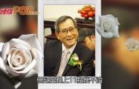 (粵)粵劇名伶林家聲逝世 終年82歲