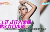 (粵)CL正式打入美國 鐵定九月出道