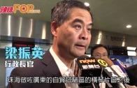 (港聞)CY一早出訪珠海: 香港重要合作夥伴
