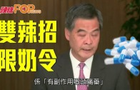 (港聞)鍾國斌批頭痛變頭暈 CY撰文再反擊